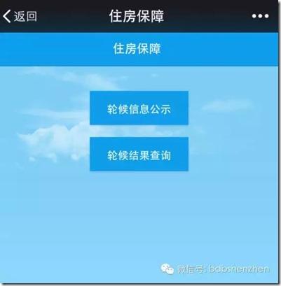 【好强】查深圳社保、公积金、公租房……微信竟可以做这么多事啦!