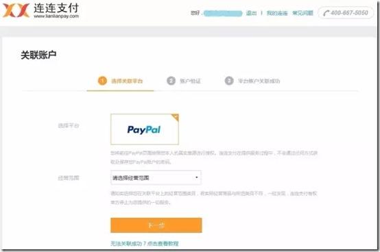 结汇新技能!PayPal手把手教您人民币快捷提现