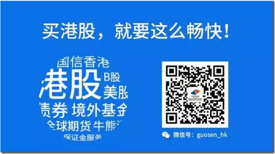 国信香港开户攻略