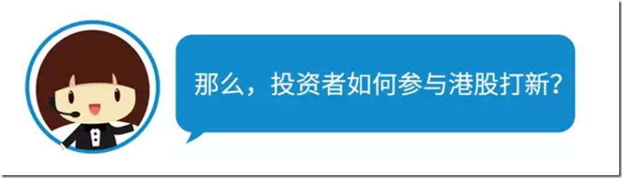 劲爆:4天暴涨32倍 香港新股现神话