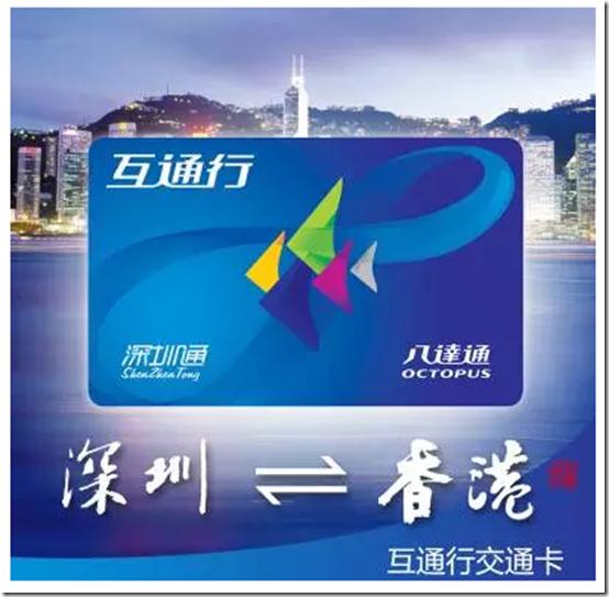 深圳通真的要上天了!可以在香港刷公交和地铁啦!你还不造?