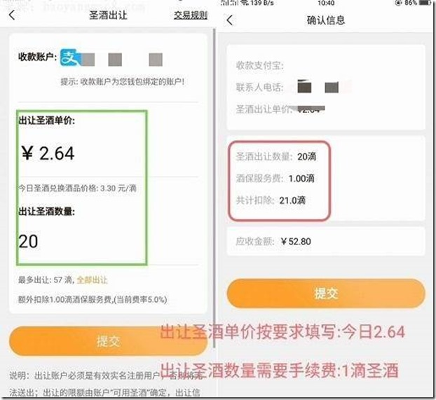 酒链世界,中国第一个酒类区块链落地应用项目,喝酒不花钱,还能分红赚钱!
