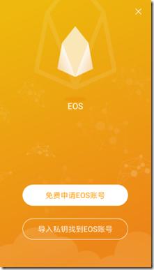 EOS申请