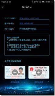 实名认证需要身份证和银行卡 填写im token