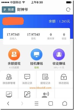 2019年7月7日收到《甩手赚》挂机平台收款17.9元,空闲资源手机挂机赚取零花钱!