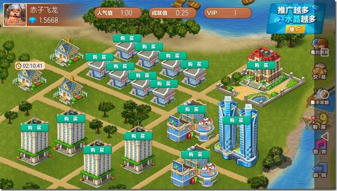 UU链游,区块链游戏娱乐平台,送地产民居楼,每天产出水晶 !