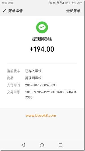 陀螺世界10月17日收款194元