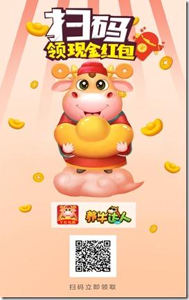 《养牛达人》- 游戏养成类赚钱平台 ,只要你拥有1只分红牛,天天分红,日日提现,每天分红100元以上!