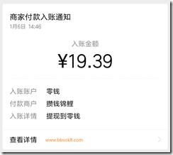 Screensho攒钱锦鲤1月6日收款19.39元