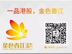 国信香港交易攻略