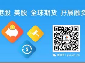 国信香港热门业务