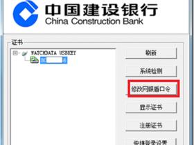 建行企业银行 — 操作员及密码维护