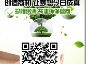 环保创业币(GEC),价格一直上涨,免费送矿机,一个月最少可赚200元以上 !