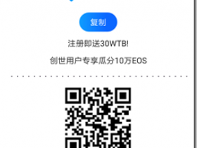 WitBox区块链糖果盒 - 免费领糖果,创造下一个百倍币,注册即送30WTB,创业用户专享瓜分10万EOS!