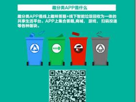 趣分类 - 专注于绿色环保大数据领域,垃圾分类知识答题首创的区块链,每天答题获取趣豆,垃圾也能变黄金!