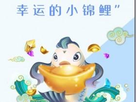 《攒钱锦鲤》- 游戏养成类赚钱平台 ,只要你拥有1只分红锦鲤,天天分红,日日提现,每天分红100元以上!