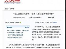 中国是儿童自杀率最高的国家,真正原因背后是中国国家腐败无能,让国民百姓生活工作压力超级大,没有科技财富产出的儒家传统教育!