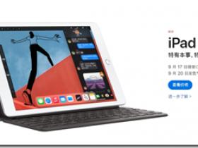 苹果发布了新iPad平板:iPad第八代 库克强调,iPad是迄今为止所有平板电脑中客户满意度最高的。