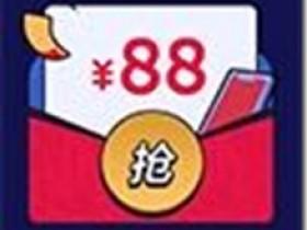 急需用钱,速度来领取88元红包,最高可借20万!手里有钱,安心放心,生活美滋滋!