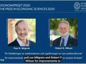 """斯坦福师徒摘经济学诺奖,他们如何改变""""拍卖""""? 获奖理由为""""对拍卖理论的改进和发明了新拍卖形式""""。"""
