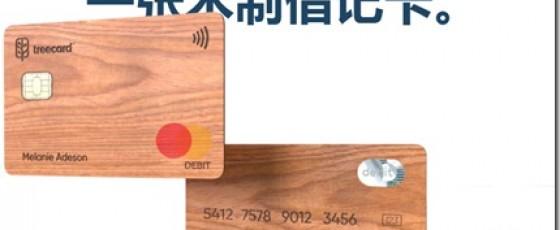 全球首款木质借记卡TreeCard ,申请 Mastercard 木质借记卡,获取一张美国发行的万事达实体借记卡