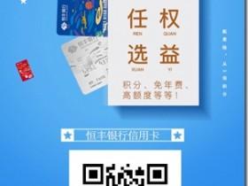 恒丰银行放水无征信秒批 恒丰银行唯一一张供大众申请的白金信用卡 恒星白金卡