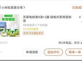 幸福快乐,快手一元钱可以买到夏天用的价值11元电蚊香!