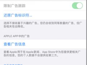 苹果试玩在IOS14.5.1遇到阻碍广告赚不到钱?苹果ios14.5.1广告追踪在哪里打开? 苹果手机广告追踪开通方法