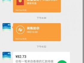 香港微信跨境汇款到中国大陆微信中文完全教程