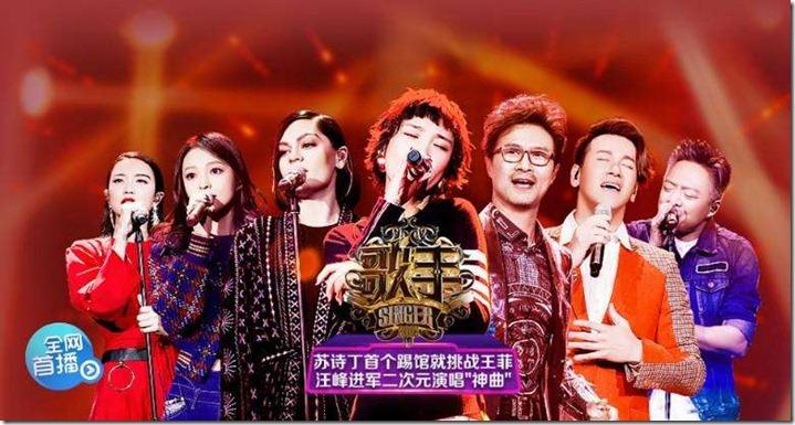 湖南卫视歌手