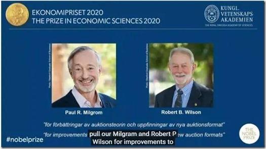 保罗·米尔格罗姆(左)和罗伯特·威尔逊