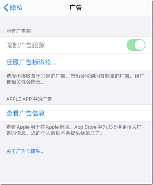 IOS1.5.1广告